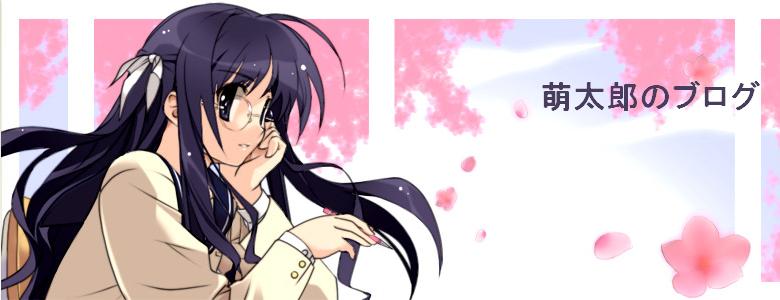 萌太郎のブログ
