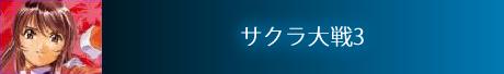MYスロ サクラ大戦3