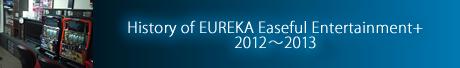 History of EUREKA Easeful Entertainment+ 2012~2013